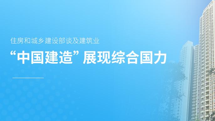 """住房和城乡建设部谈及建筑业, """"中国建造""""展现了综合国力"""