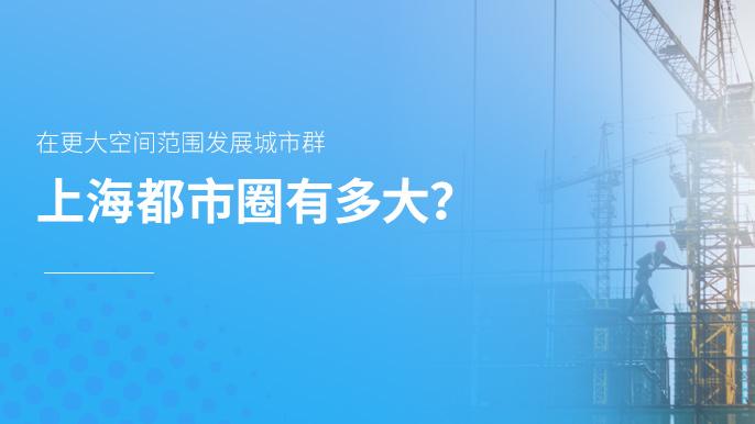 上海都市圈有多大? 在更大空间范围发展城市群